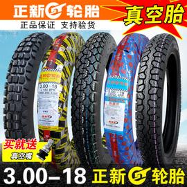 正新轮胎3.00-18真空胎越野胎大花纹摩托车外胎300一18 厦门正新