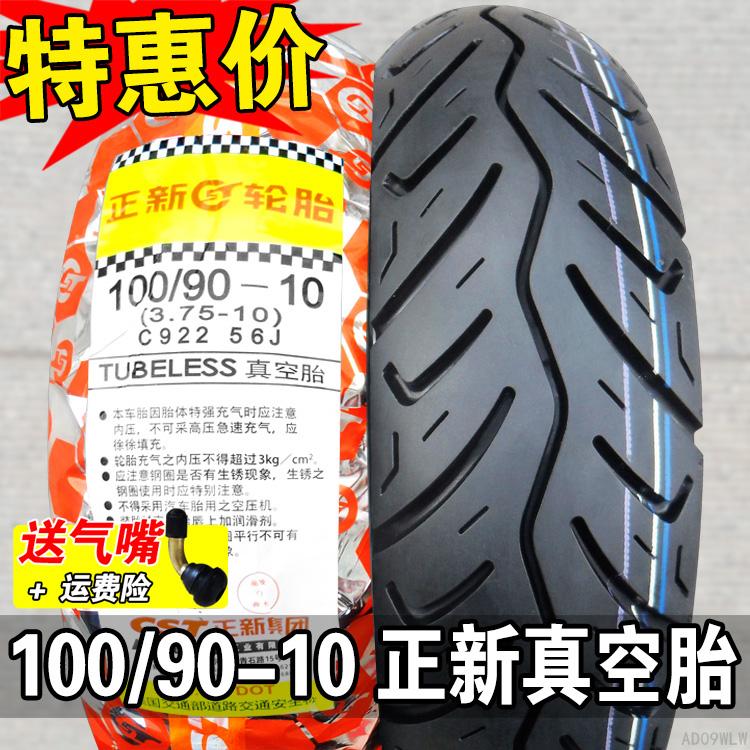 正新100 / 90-10 3.75 10090真空胎