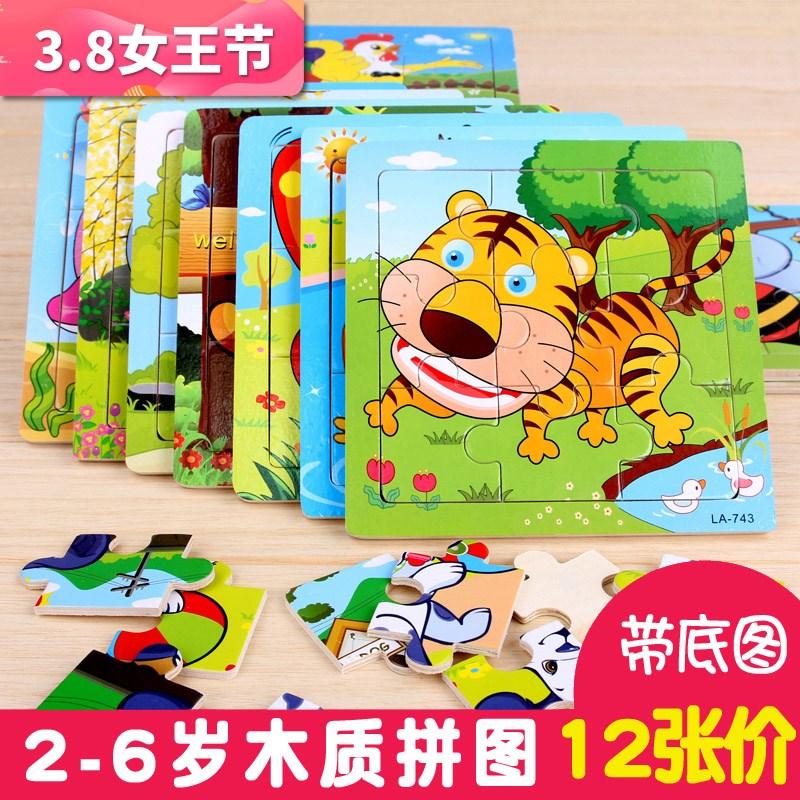 小儿拼图玩具益智智能男孩启蒙木26.00元包邮