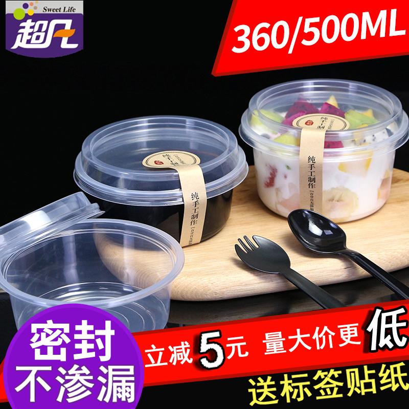 超凡圆形360 500ml水果捞盒子 一次性芋圆碗冰粉甜品碗外卖打包盒