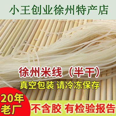 徐州米线半干米线米粉细米线宿迁新沂邳州萧县米线真空包装500克