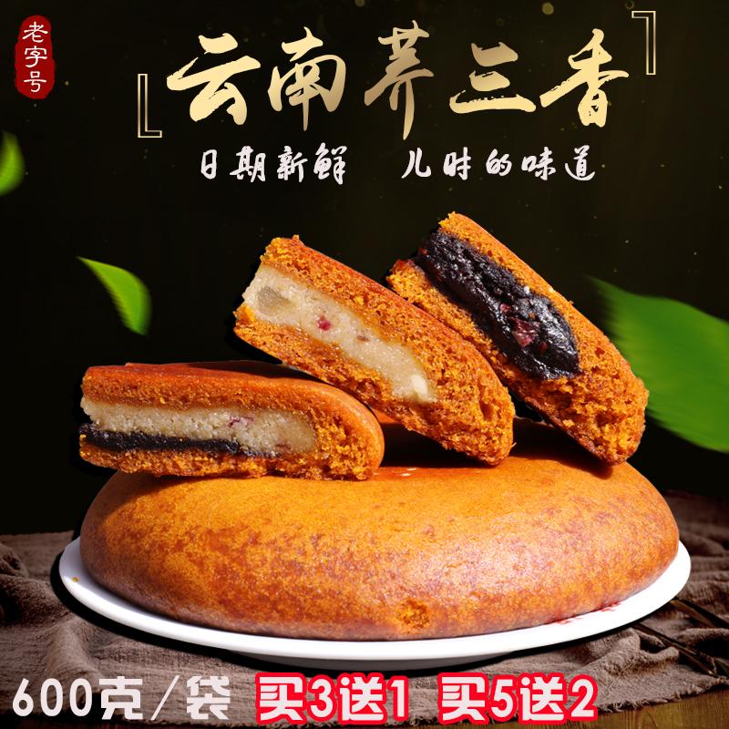 大饼子粑粑老式月饼荞饼手工豆沙馅白糖饼荞麦洗沙云南特产糕点