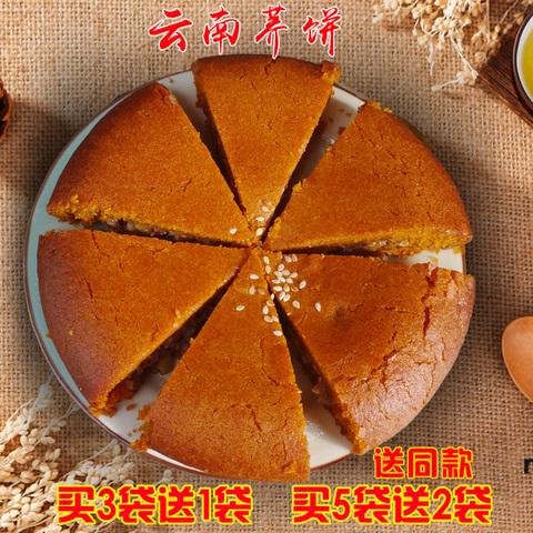 云南大荞饼陆良特产荞三香荞麦老式手工苦荞月饼荞糕豆沙饼子粑粑
