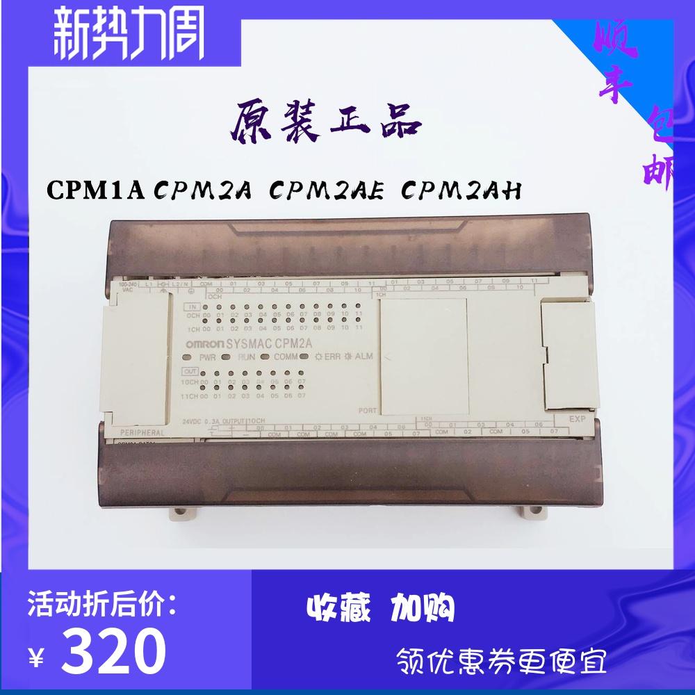 原装欧姆龙 PLC CPM1A CPM2AE CPM2AH-60CDR 40CDR 30CDR 20CDR-A