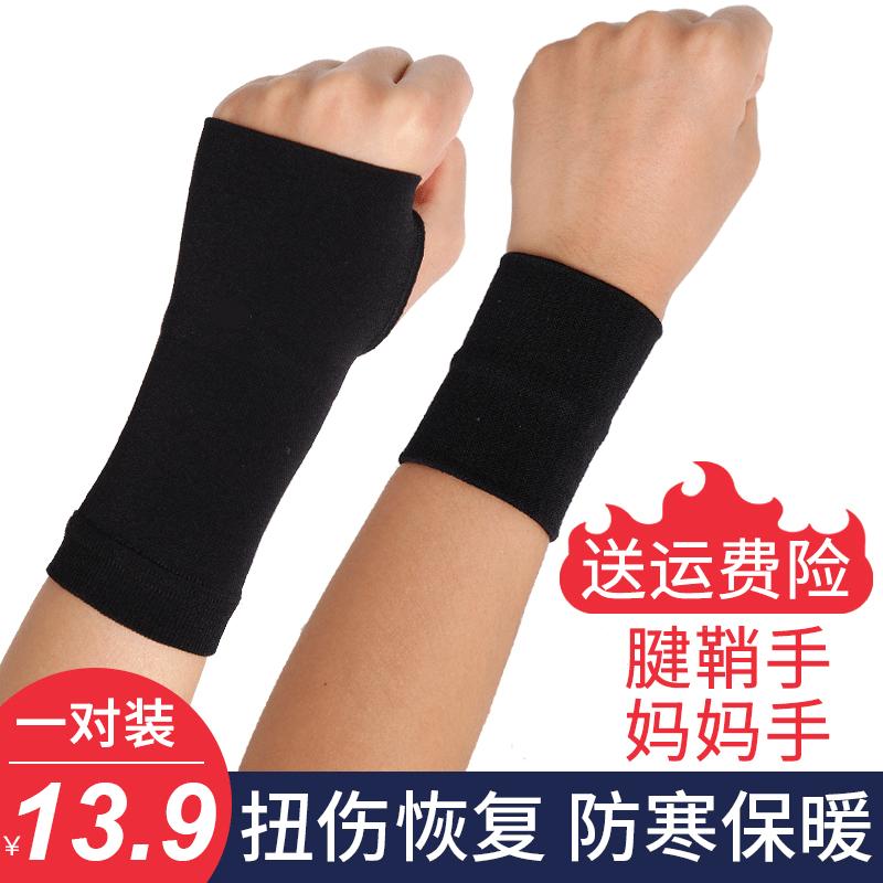 医用级运动扭伤疼劳损腱鞘手护手腕