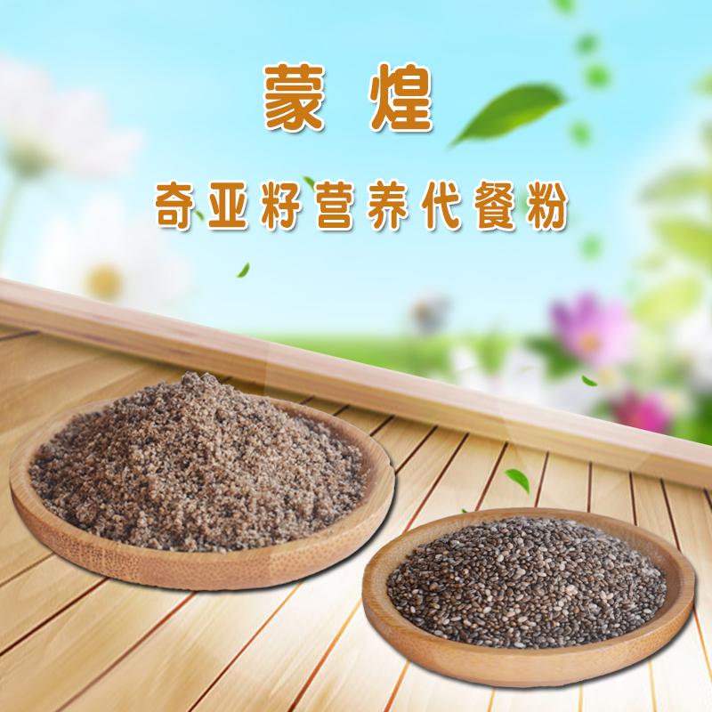 蒙煌现磨奇亚籽粉奇雅籽 Chia Seed鼠尾草种子营养代餐粉500g包邮
