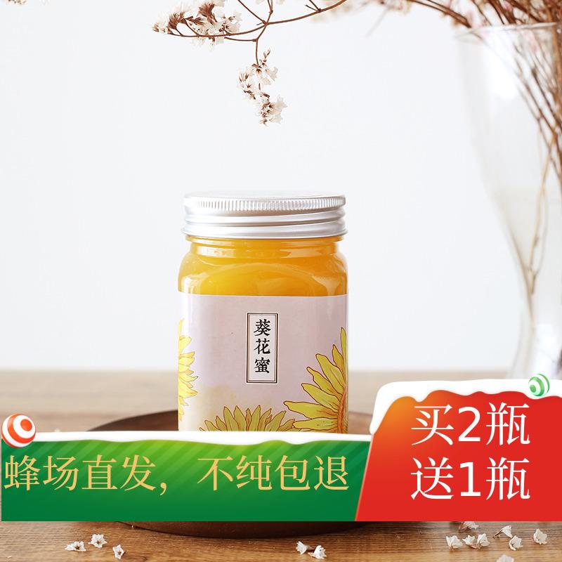内モンゴルヒマワリの花の蜜の土の蜂蜜のヒマワリの蜂蜜の純粋な天然の農家の結晶の蜂蜜の太陽の花の蜜の500 g