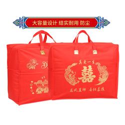 结婚被子收纳袋婚庆装被子的袋子衣服棉被子整理袋行李打包防尘袋
