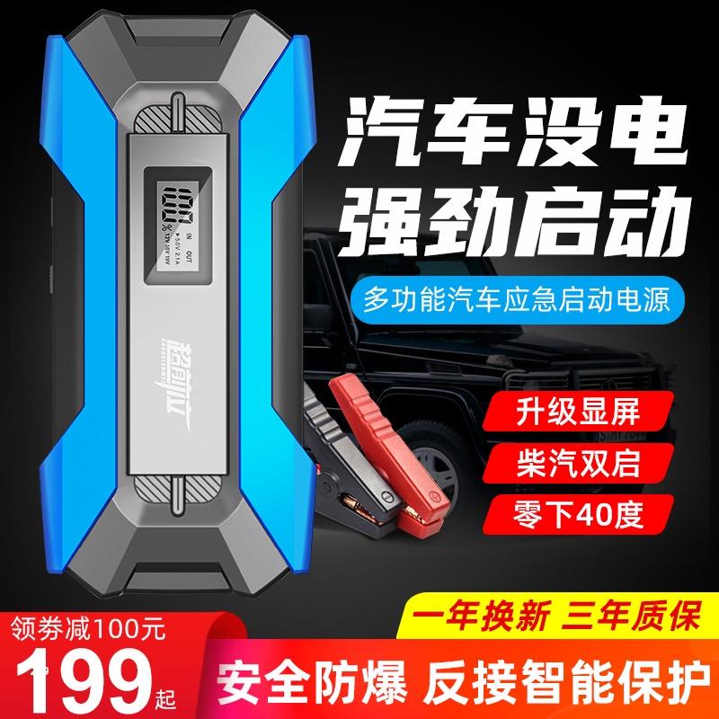超前位便携式汽车应急启动电源12v电瓶移动充电宝打火搭电神器