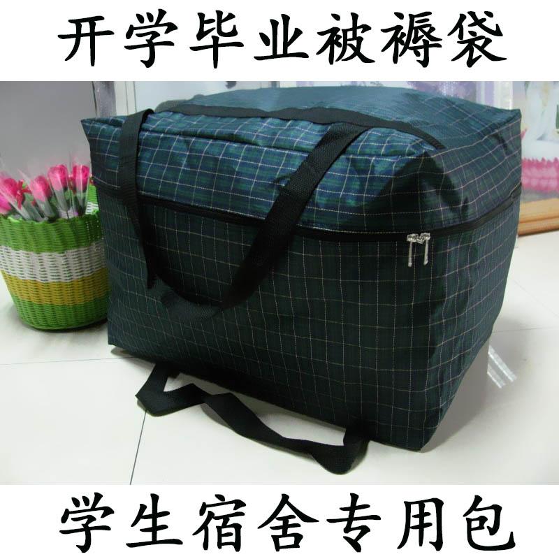 装被子的行李包学生寝室被子袋棉被收纳袋整理袋加厚行李袋寝具袋
