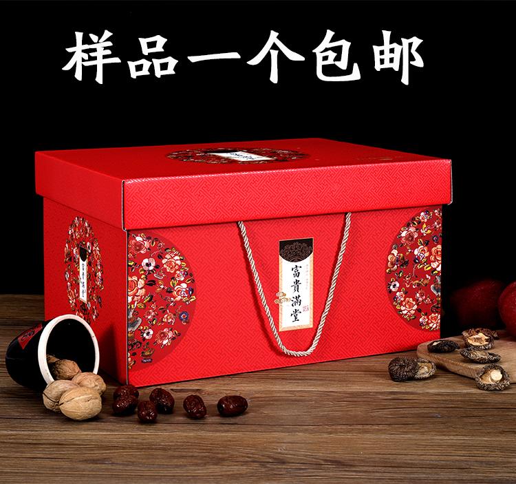 春节年货包装盒干果礼盒熟食腊肉纸箱干货礼品盒子酒店大号大礼包