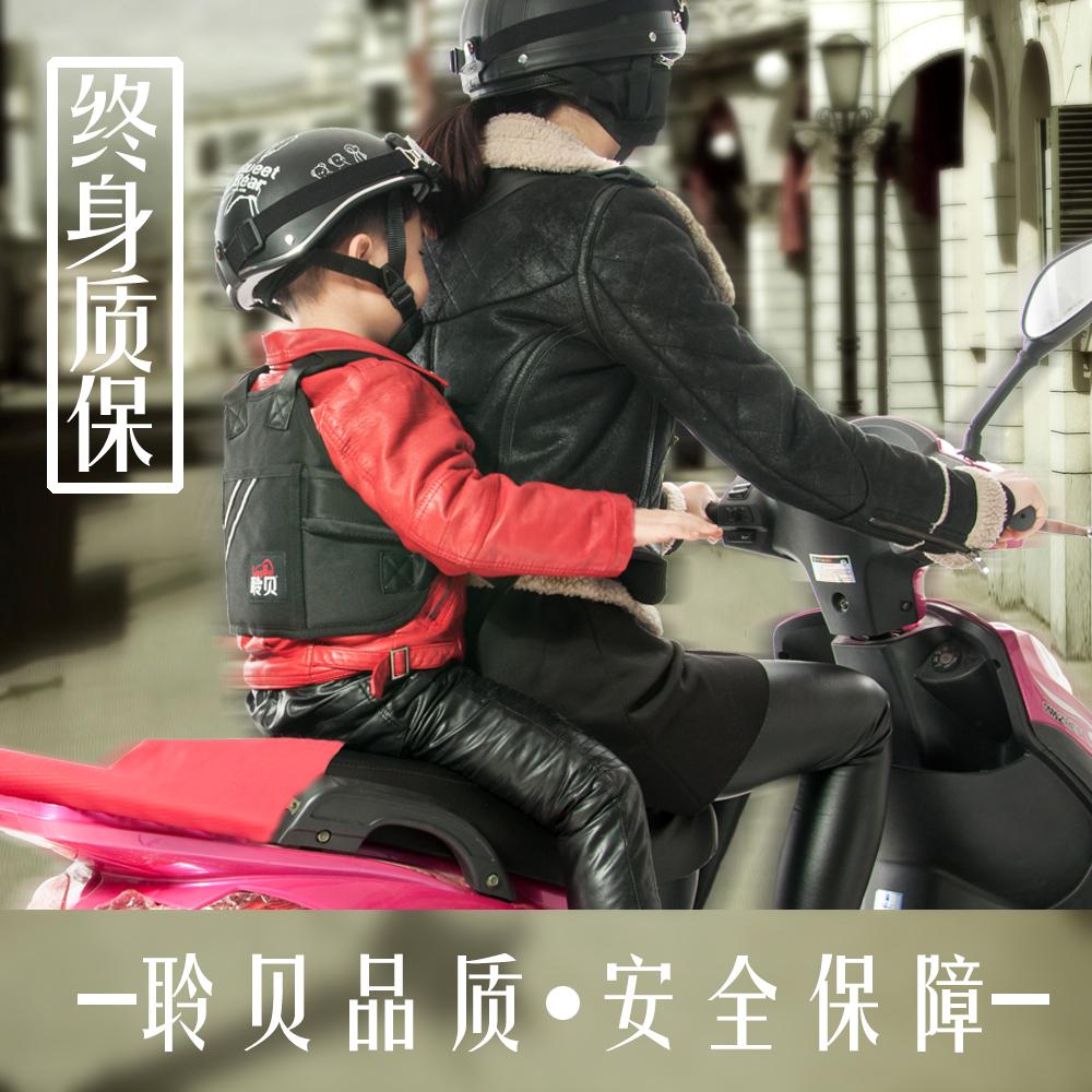 聆贝儿童摩托车安全带电动车孩子保护背带自行车宝宝绑带外贸品质