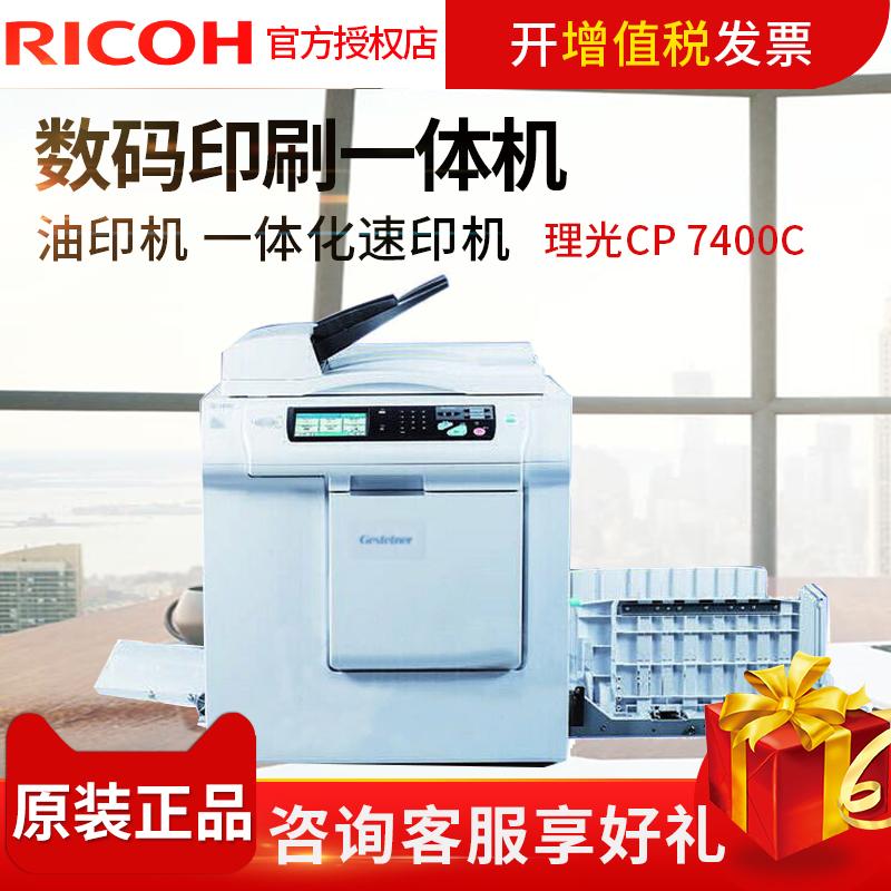 理光CP 7400C 数码印刷机 油印机一体化速印机B4