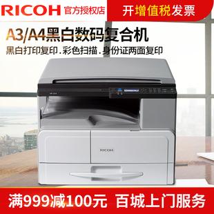 复合机办公a3黑白激光打印机一体机数码A3复印机A3MP2014理光