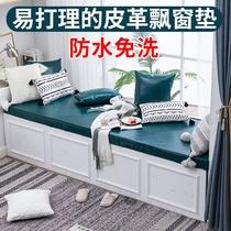 皮革飘窗垫窗台垫防水北欧式轻小奢华卧室网红阳台榻榻米垫定做