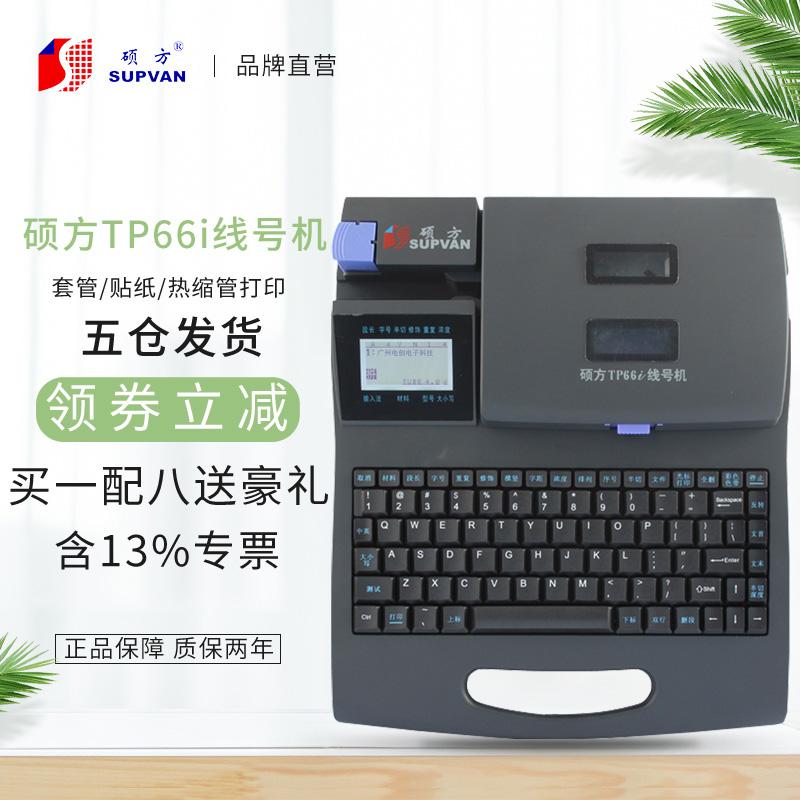 硕方线号机TP60i/TP66i 号码管机线号标签打印机中文打码机白头机