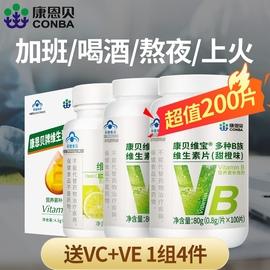 200片康恩貝B族維生素片復合vb多種 b1 b6 b2 B12 維生素b圖片