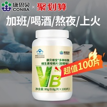 Kangenbei B group vitamin tablet multi vitamin B complex b1b6b2b12 male and female VB combined with night magic device