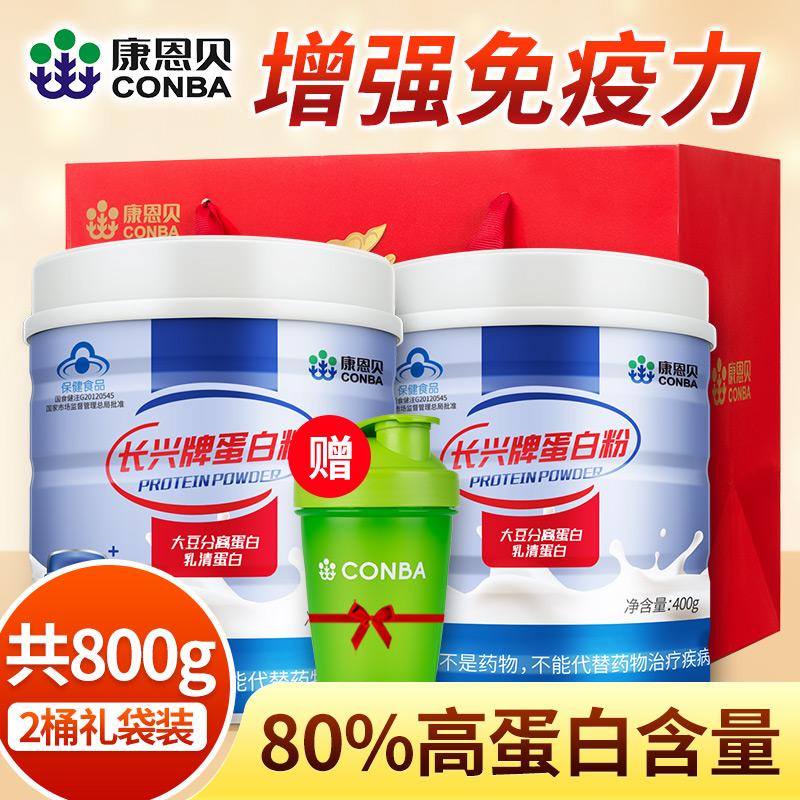 康恩贝蛋白粉蛋白质粉乳清营养粉植物男女性增强免疫力中老年补品