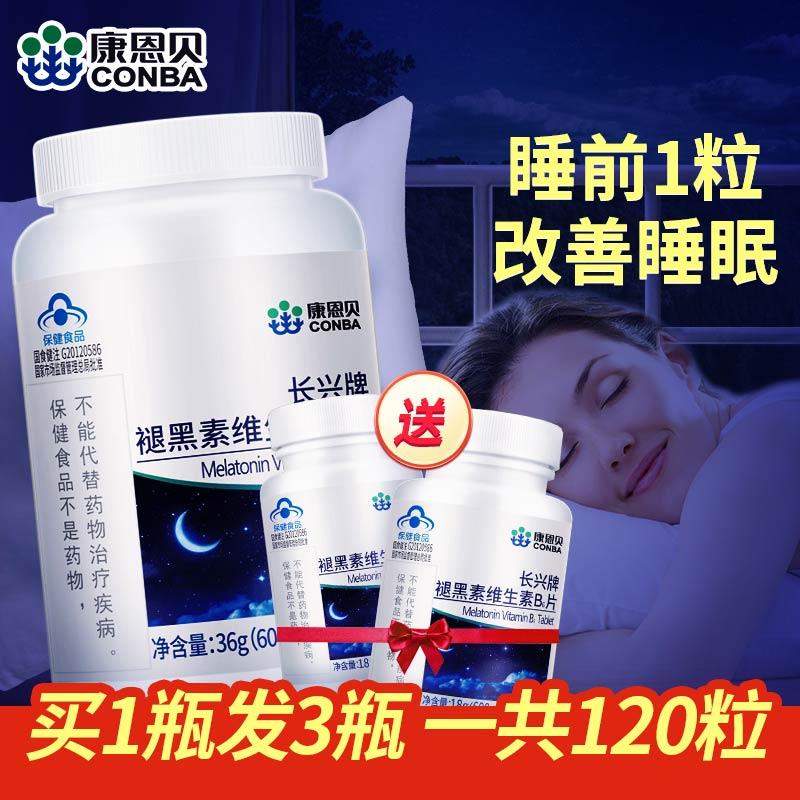 康恩贝维生素b6褪黑素非安瓶助眠腿退黑素睡眠片安神改善失眠学生