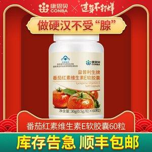 康恩贝番茄红素维生素E软胶囊提高成人男性保健品增强免疫力正品