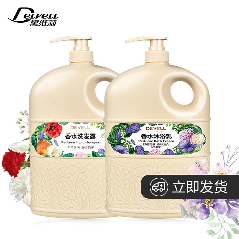 黛维莉香水沐浴露乳持久留香洗发水套装补水保湿香氛男女滋润清洁