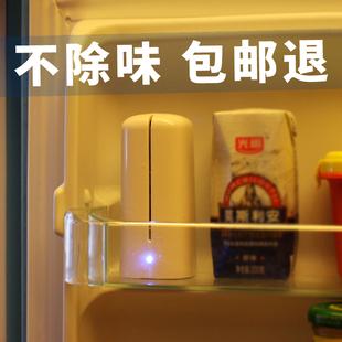 充电式 冰箱除味神器杀菌保鲜冰箱去异味器活性氧空气净化器除臭剂