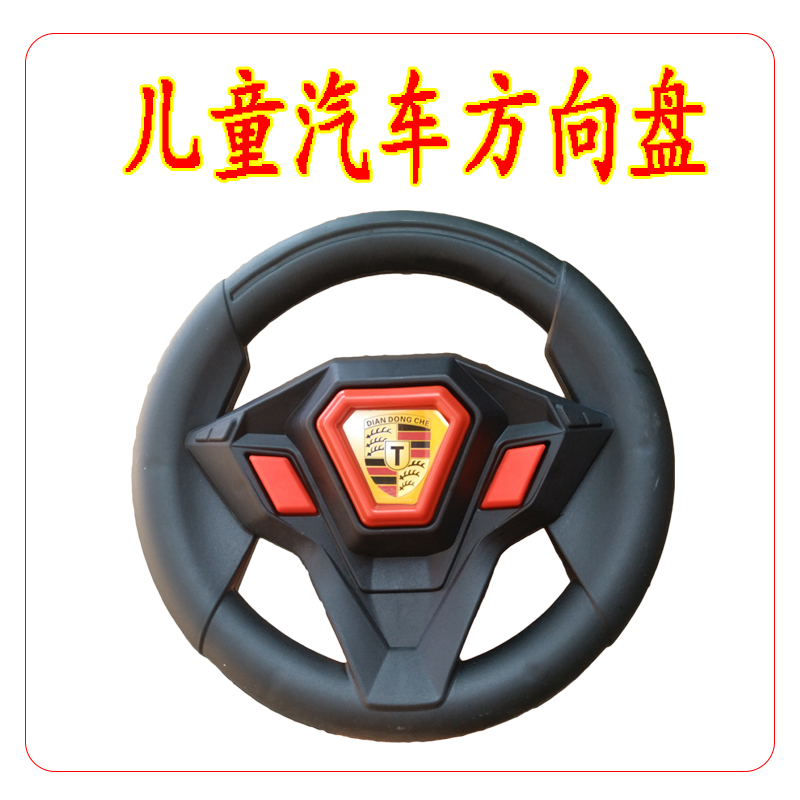 Childrens electric car steering wheel music button three wire four wheel remote control car steering wheel baby carriage accessories