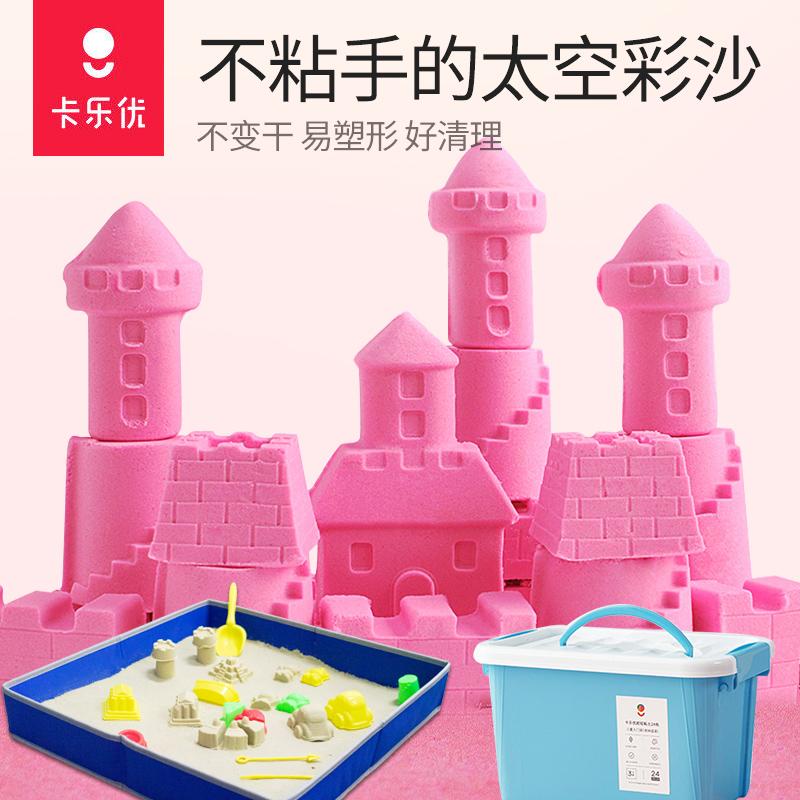 卡乐优太空玩具沙子儿童安全无毒橡皮泥套装彩泥魔力散沙10斤彩沙