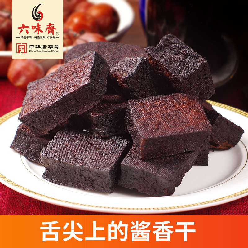 六味斋熟食酱香卤豆干142g豆制品素食酱香味熟食休闲零食食品小吃