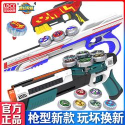 灵动创想魔幻陀螺枪4代新款儿童旋转玩具梦幻之聚能引擎旋风5男孩