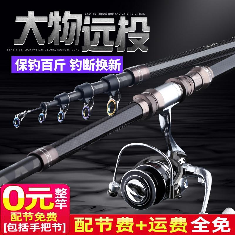 魚竿海竿日本進口碳素超硬遠投竿釣魚竿海釣甩桿裸桿海桿拋竿套裝