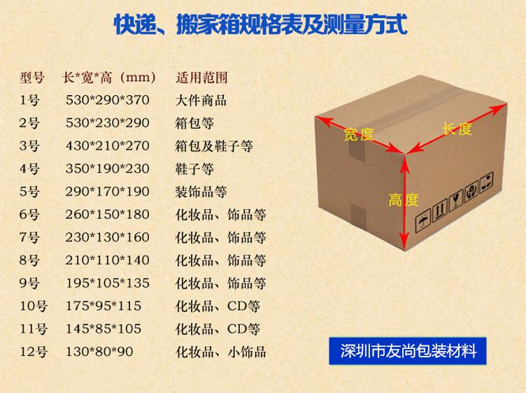 搬家箱5层 特硬邮政纸箱 长方形公司搬家箱储物纸箱1号2号箱批发
