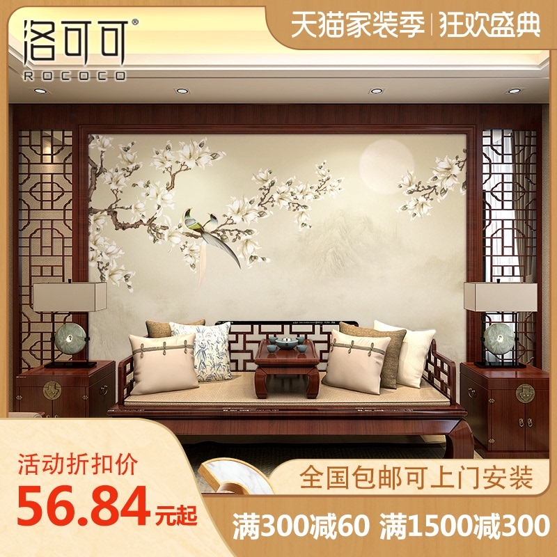 新中式玉兰花鸟壁纸定制壁画客厅电视背景墙沙发影视墙布无缝墙纸