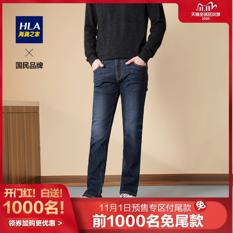 HLA/Hailan House Straight Jeans 2020 Autumn New Products Classic Casual Pants Men