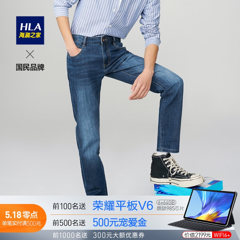 HLA / Haishu Home Light and Simple Jeans 2021 Spring New Products Comfort Troupers