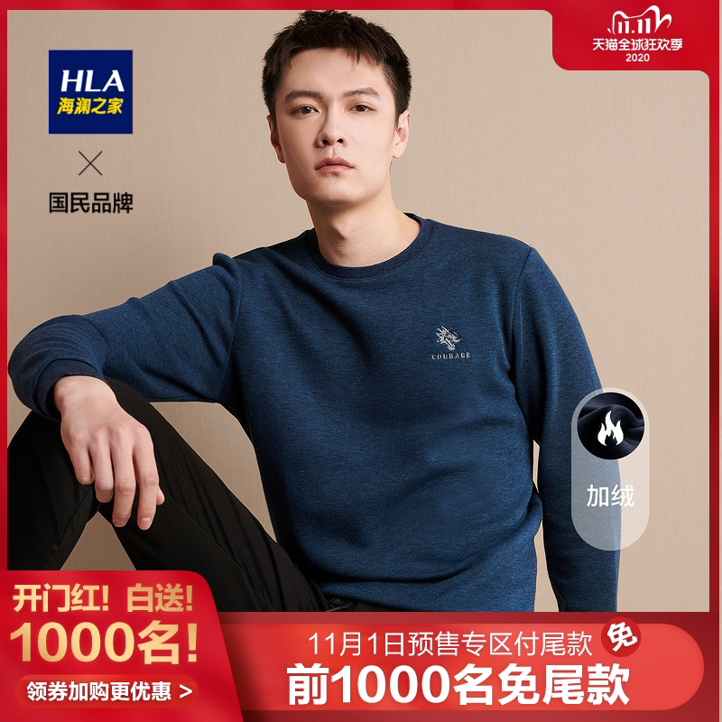 HLA/Hailan House Simple Embroidered Round Neck Sweater 2020 Winter New Product Lining Plus Velvet Warm Pullover Men