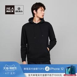 HLA海澜之家【国民臻品】连帽卫衣2021春新品时尚舒适休闲卫衣男