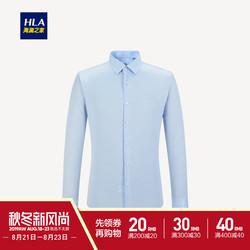HLA/海澜之家舒适斜纹正装衬衫2019秋季新品透气服帖长衬男