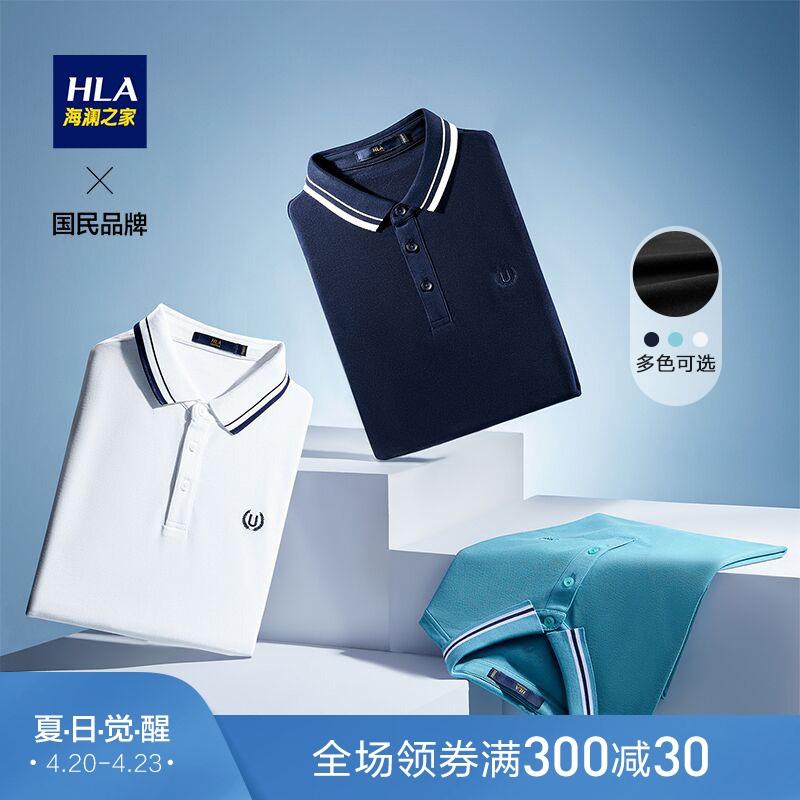 【薇娅推荐】HLA/海澜之家男士简约POLO衫2021夏季新款短袖t恤