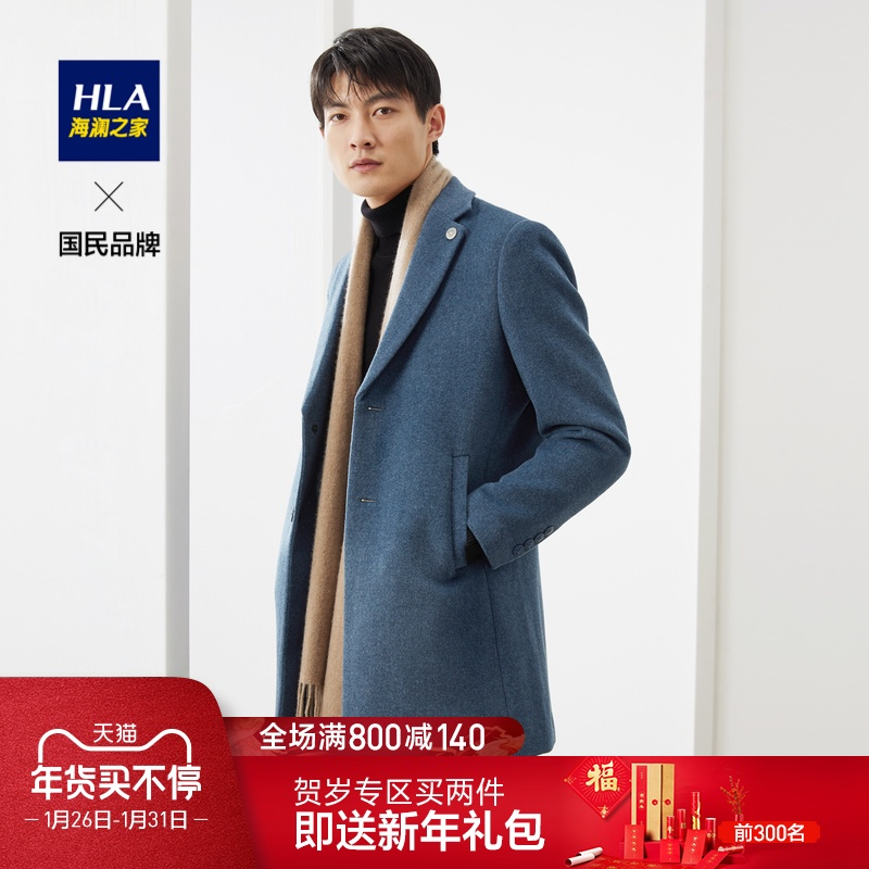 HLA/Hailan House soft warm coat, comfortable and stylish jacket for men