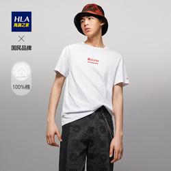 HLA海澜之家胸前字母刺绣短袖T恤2021夏季新品棉质亲肤上衣男
