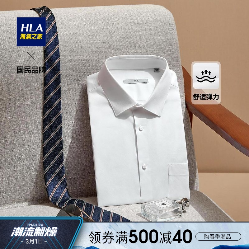 HLA/Hailan House Classic Easy-to-fit Long Sleeve Shirt Men's Business Formal Wear Collar Slim White Shirt Men