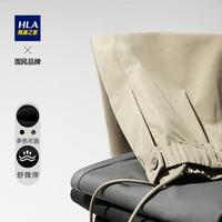 【薇娅推荐】HLA/海澜之家【周杰伦同款】2021春秋季纯色休闲裤