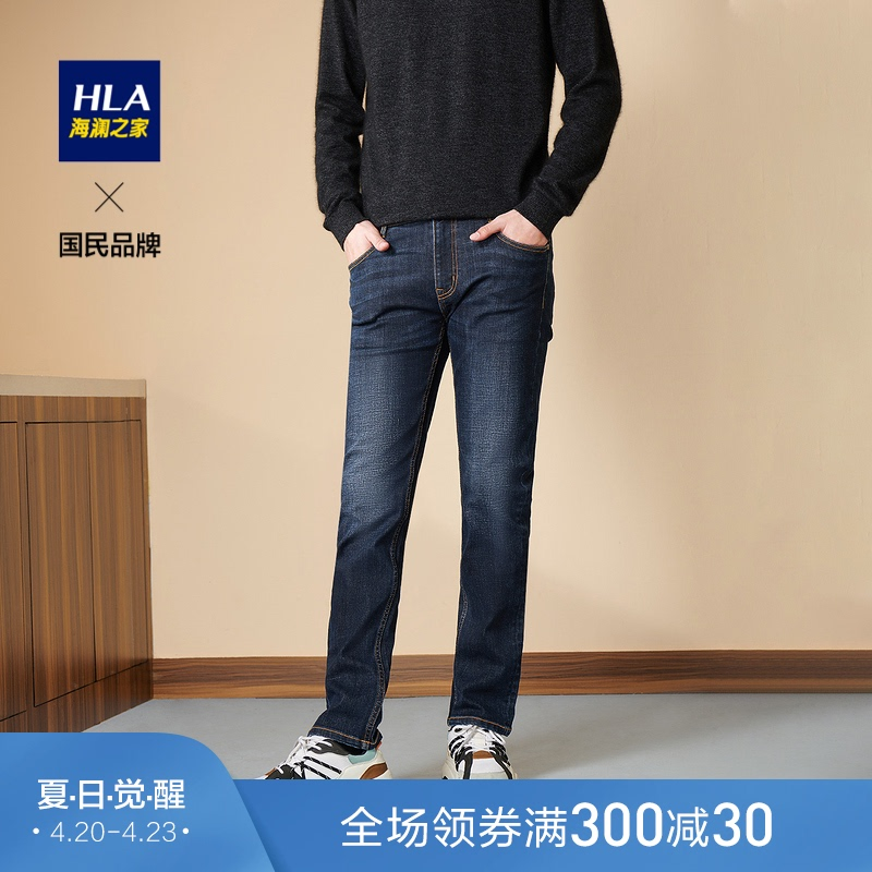 HLA/Hailan Home Casual Fashion Straight Jeans Classic Five-Pocket Washed Trousers Men
