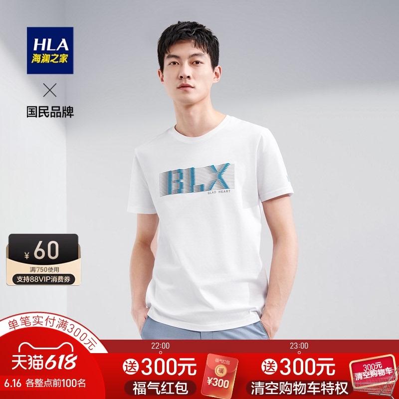 HLA/海澜之家基础简约圆领短袖T恤时尚英文印花时尚短T男女