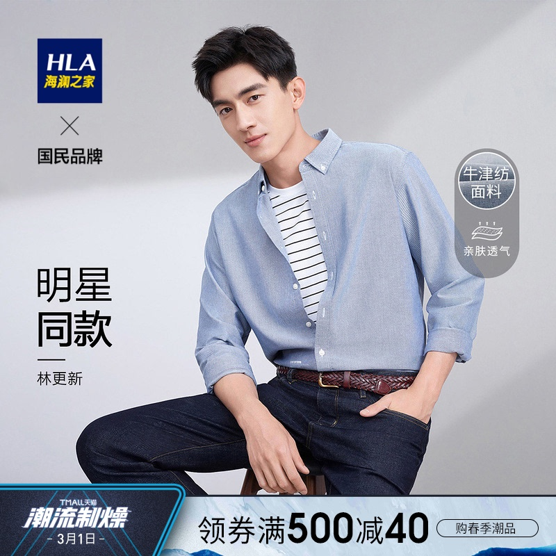 Lin Gengxin same style HLA/Hailan Home Fashion Skin-friendly Oxford Shirt Comfortable Casual Long Lining Men