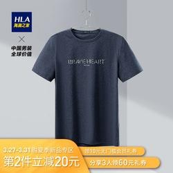 HLA/海澜之家花纱短袖T恤2020夏季新品胸前字母柔软短T男