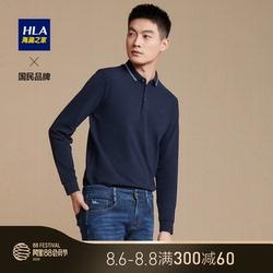 HLA/海澜之家舒适绅士简约长袖POLO衫2020秋季新品翻领套头衫男