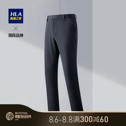 HLA/海澜之家经典休闲裤2020春季新品舒适轻薄系列长裤男